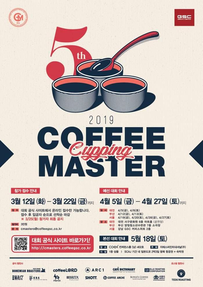 2019 커피마스터_포스터_최종_ol-01.jpg