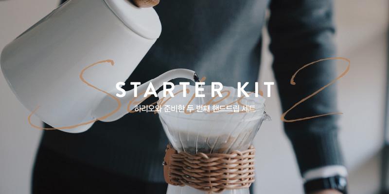 starterkit2_pc.jpg
