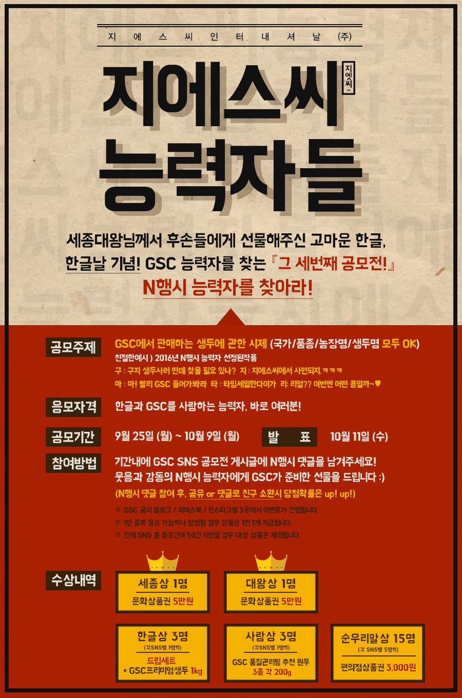 지에스씨능력자들3탄_최종_2.jpg