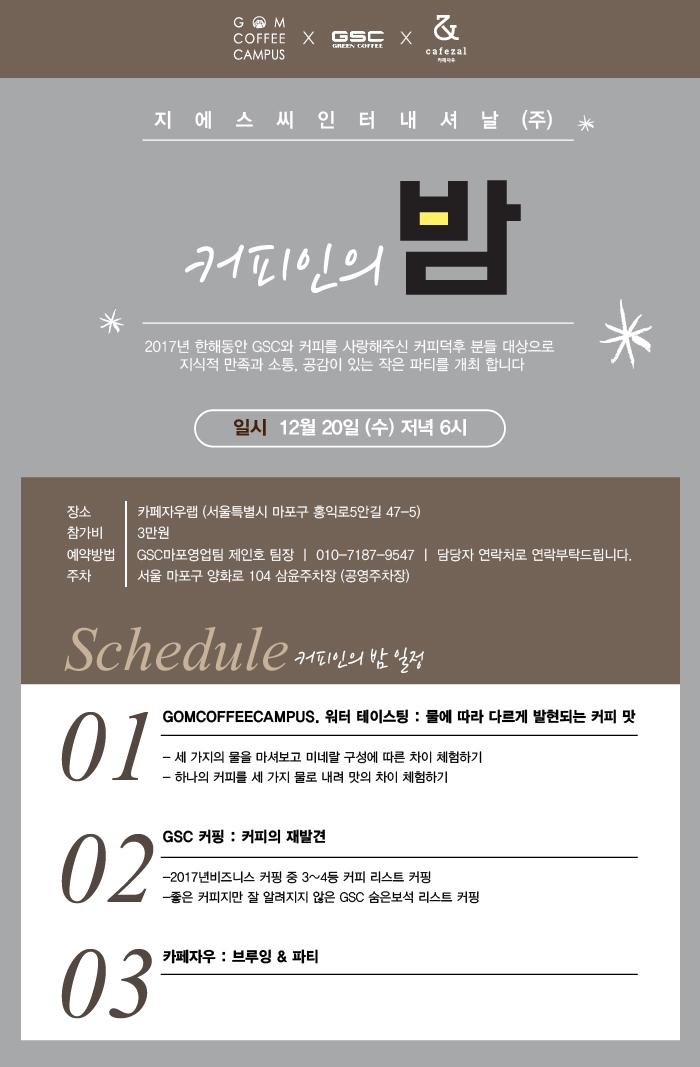 커피인의밤 텍스트-01.jpg
