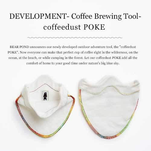 development_coffee_tool.jpg