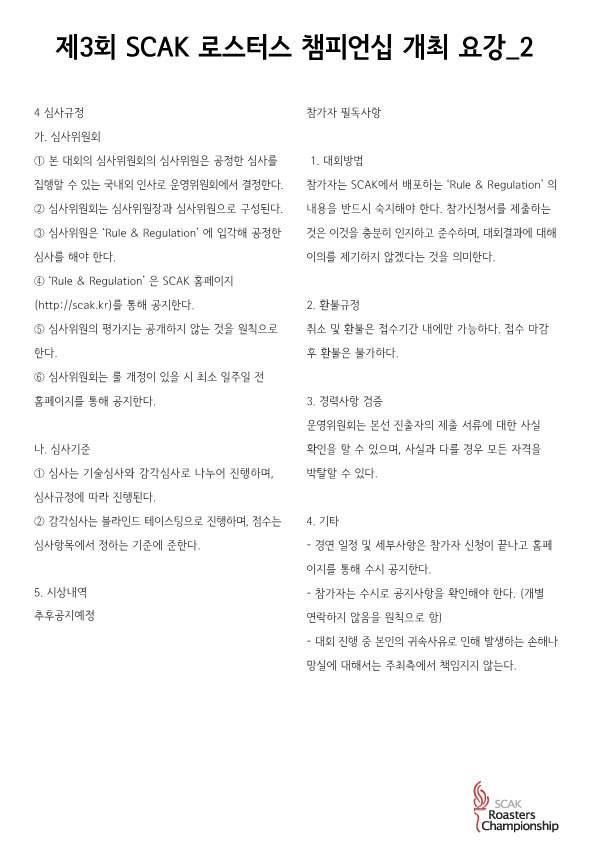 개최요강2_facebook.jpg
