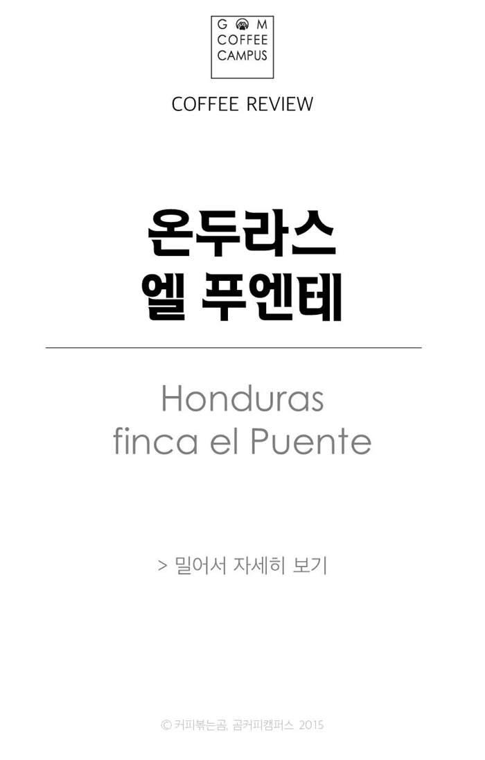 150803_HONDURAS_ELPUENTE1.JPG