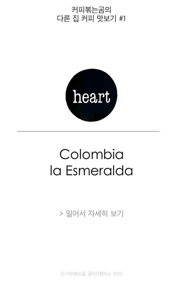 150516_heart_colombia_esmeralda1.JPG