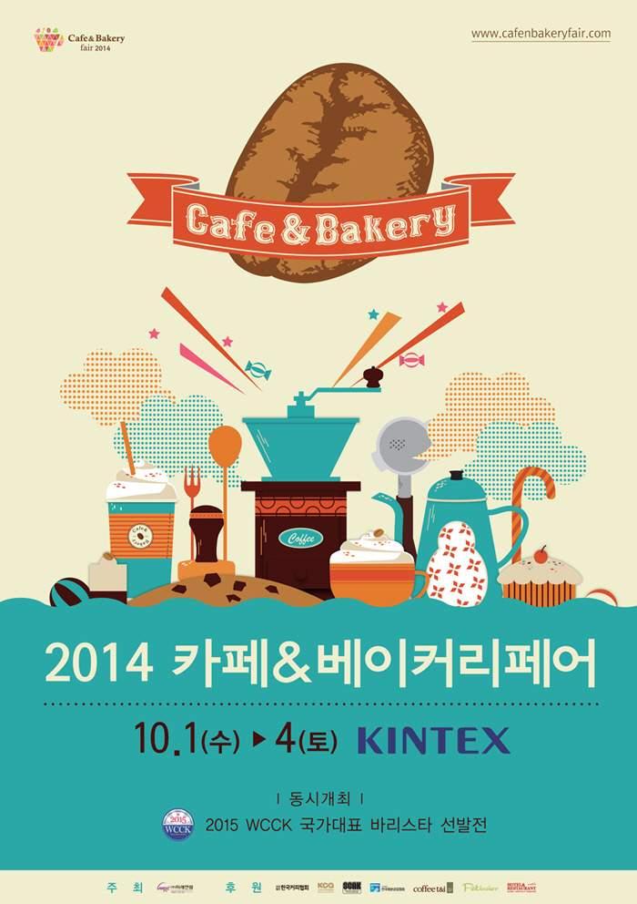 2014 카페&베이커피페어.jpg