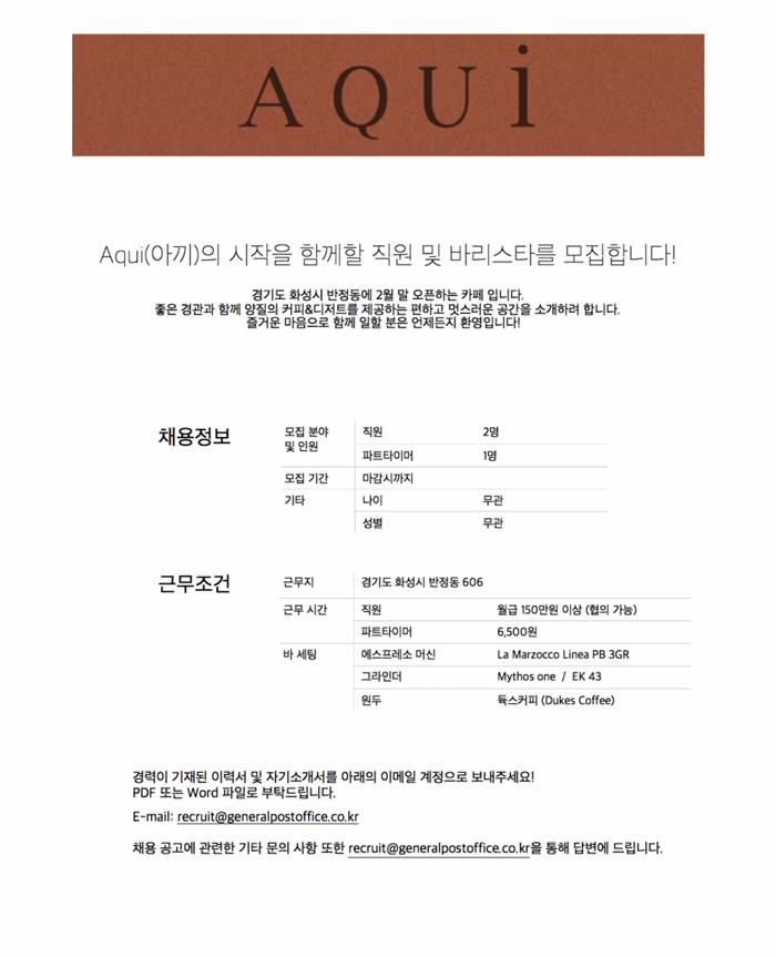 Aqui.png : 수원시에 새로 오픈하는 카페 Aqui(아끼)에서 직원 & 파트타이머를 모집합니다!