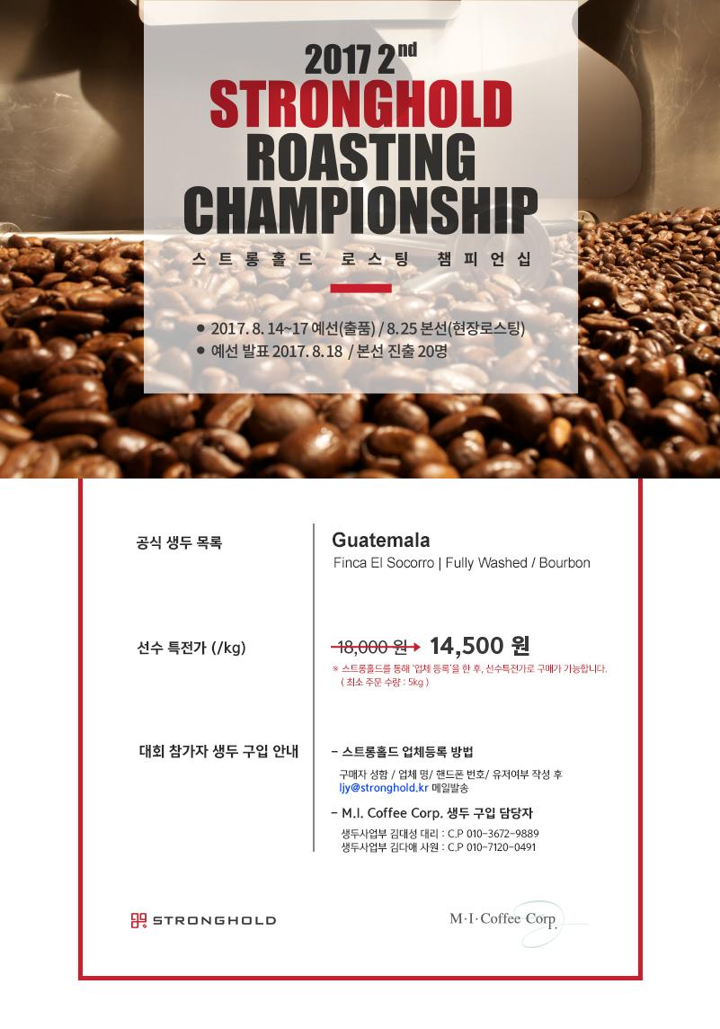 로스팅챔피언쉽_상세페이지02.jpg