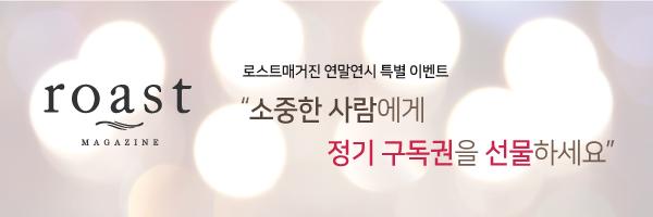 bw-roastmagazine-event.jpg : [로스트매거진] 로스트 매거진 정기구독권 구매 이벤트