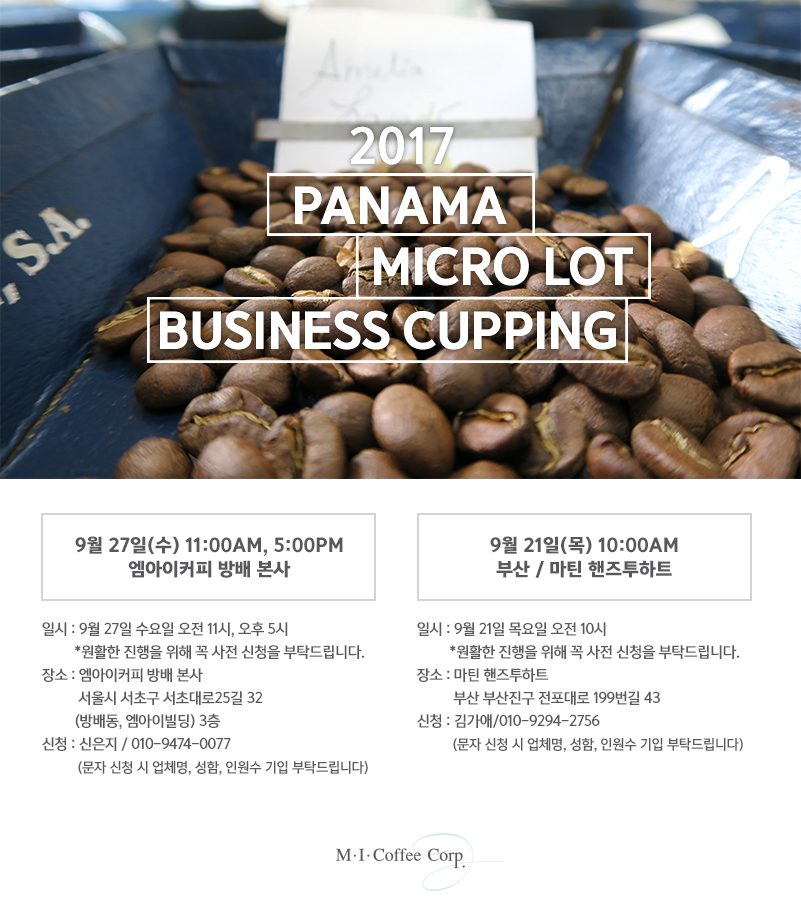 파나마구매커핑.jpg