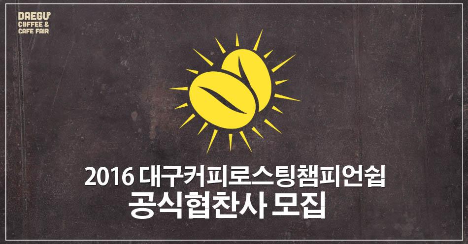 공식협찬사모집.jpg : 2016 대구커피로스팅챔피언쉽 공식협찬사 모집 (~14일)