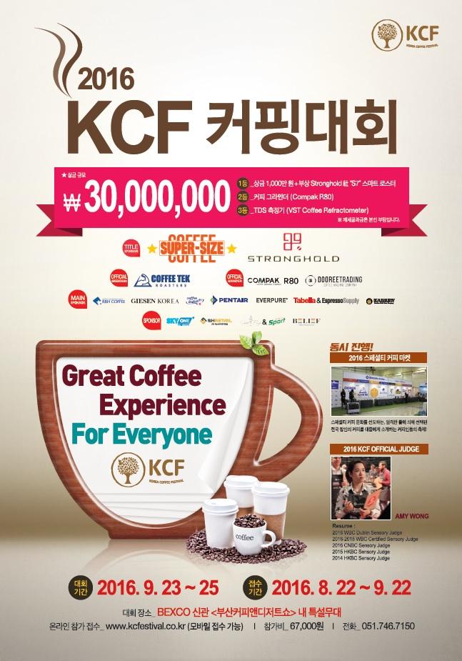 KCF커핑대회.jpg : Cellplus, 부산커피앤디저트쇼 KCF Cupping Competition후원