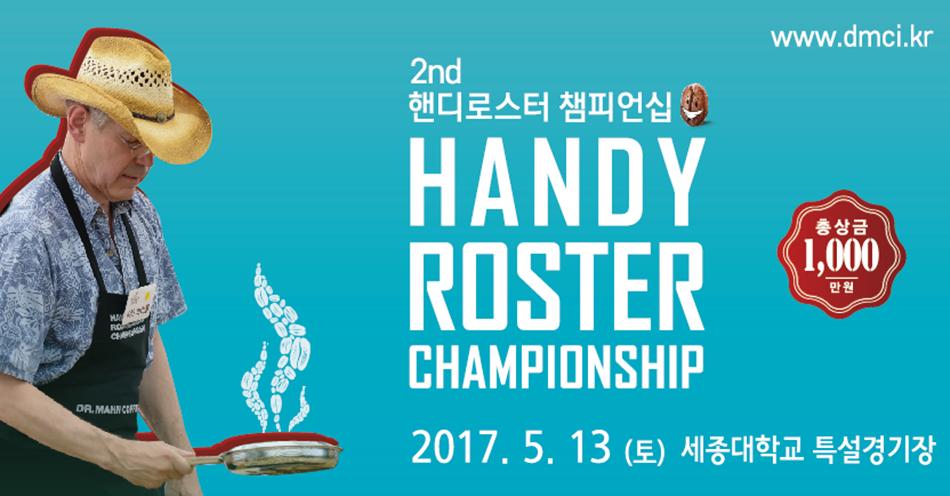 20170419_150706.png : 제2회 핸디로스터 챔피언십- 총상금 1000만원