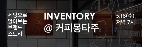 INVENTORY_coffeemontage.jpg