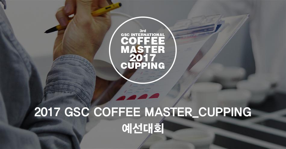블랙워터이슈_배너.jpg : [지에스씨인터내셔날(주)]2017 GSC COFFEE MASTER_CUPPING 예선대회