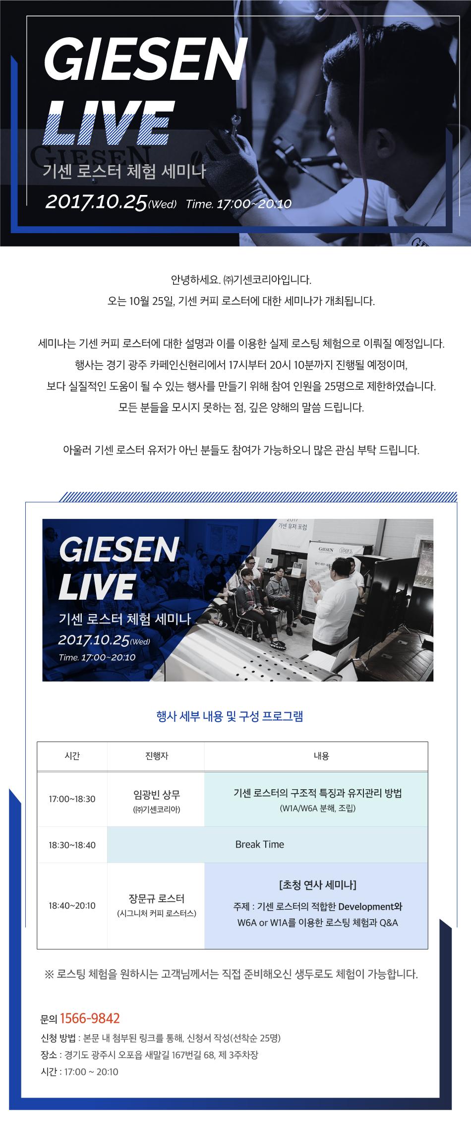 [기센코리아]-기센라이브2_20171012.jpg