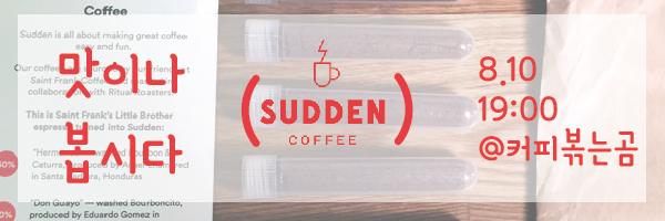 160804_justtaste_sudden-01.jpg