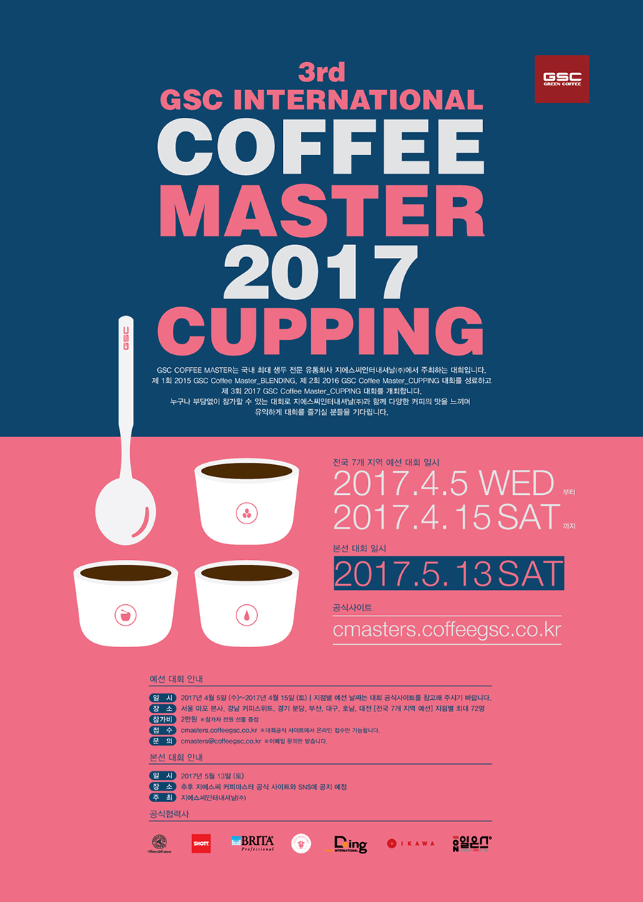gsc-coffee-master-cupping-2017_poster.png