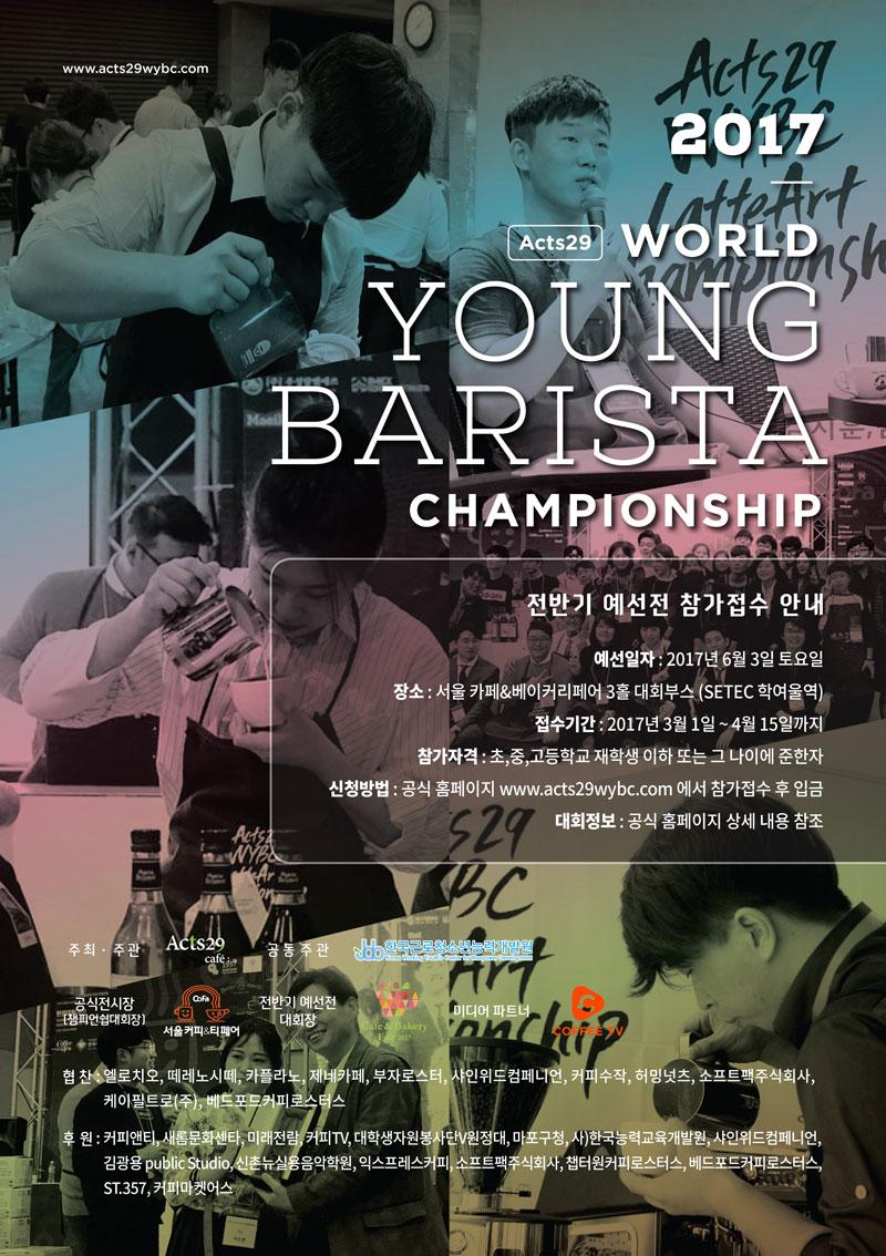 170227_WYBC-포스터-B_01.jpg