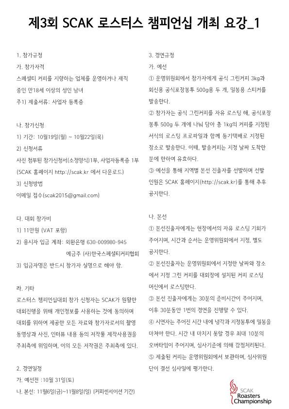 개최요강1_facebook.jpg