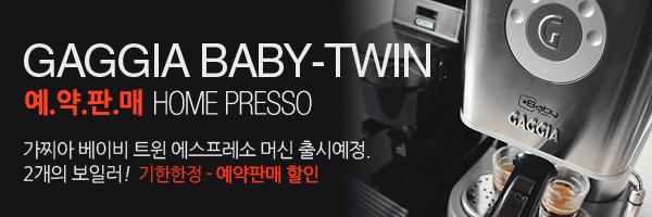 예약판매_babytwin.jpg