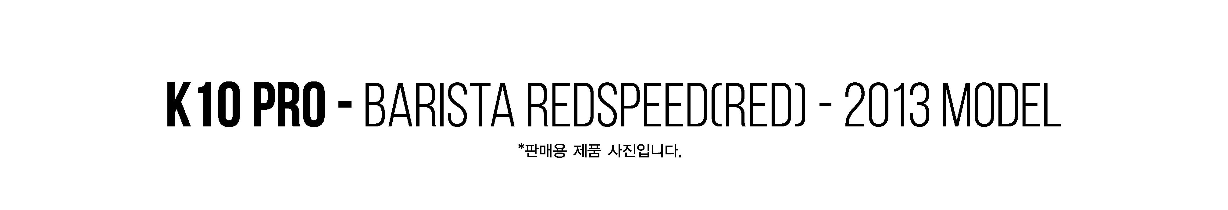 컴팍할인_red2013.jpg
