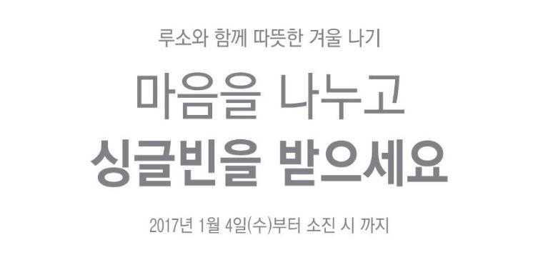 캡처.JPG : 루소랩_원두 증정/기부 이벤트