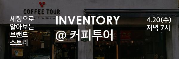 INVENTORY_coffeetour.jpg