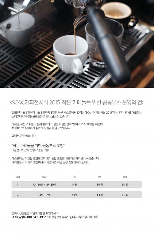 scak_busan_cafe.png