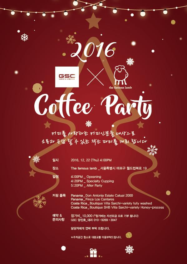 양진호1.png : [지에스씨인터내셔날(주)] GSC X THE FAMOUS LAMB COFFEE PARTY