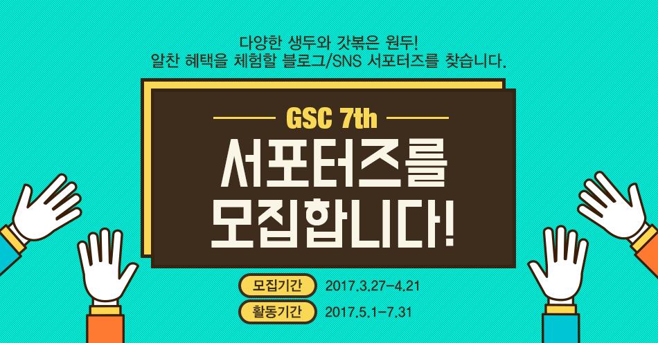 bwi_banner.png : [지에스씨인터내셔날(주)] GSC 서포터즈 7기 모집 (3.27~4.30)