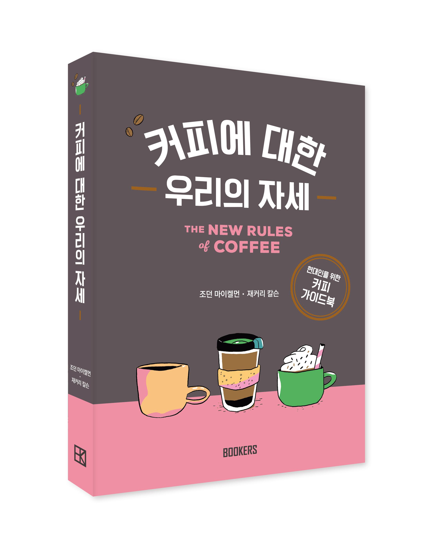 (정정)커피-표지입체.jpg