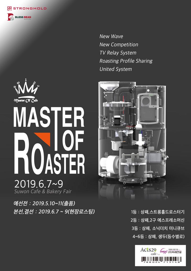 마스터오브카페 스트롱홀드 대회 포스터.jpg